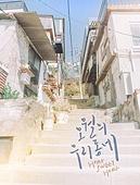 풍경 (컨셉), 포스터, 캘리그래피 (문자), 마을 (정착지), 한국 (동아시아), 계단