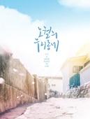 풍경 (컨셉), 포스터, 캘리그래피 (문자), 마을 (정착지), 한국 (동아시아)