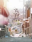 풍경 (컨셉), 포스터, 캘리그래피 (문자), 마을 (정착지), 한국 (동아시아), 골목길, 계단