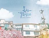 풍경 (컨셉), 포스터, 캘리그래피 (문자), 마을 (정착지), 한국 (동아시아), 벚꽃, 봄