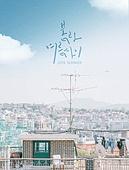 풍경 (컨셉), 포스터, 캘리그래피 (문자), 마을 (정착지), 한국 (동아시아), 도시, 안테나