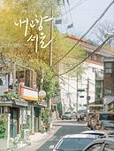 풍경 (컨셉), 포스터, 캘리그래피 (문자), 마을 (정착지), 한국 (동아시아), 골목길, 나무