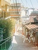 풍경 (컨셉), 포스터, 캘리그래피 (문자), 마을 (정착지), 한국 (동아시아), 골목길, 지붕 (건물의부분)