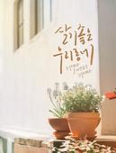 풍경 (컨셉), 포스터, 캘리그래피 (문자), 마을 (정착지), 한국 (동아시아), 화분, 꽃