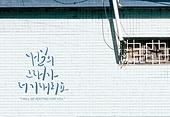 풍경 (컨셉), 포스터, 캘리그래피 (문자), 마을 (정착지), 한국 (동아시아), 벽 (건물의부분)