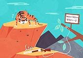 동물, 일러스트, 멸종, 멸종위기동물, 멸종위기동물 (동식물), 천연기념물, 호랑이 (고양잇과큰동물), 밀렵