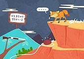 동물, 일러스트, 멸종, 멸종위기동물, 멸종위기동물 (동식물), 여우 (개과), 여우사냥, 밀렵, 범죄 (사회이슈), 천연기념물