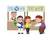 교육 (주제), 가르치는 (움직이는활동), 교과목 (사건), 일러스트, 전통음식, 시장, 농작물 (식물)