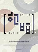 포스터, 타이포그래피 (문자), 기념일, 패턴, 기하학모양 (도형), 제헌절 (국경일), 법
