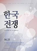 포스터, 타이포그래피 (문자), 기념일, 패턴, 기하학모양 (도형), 6월, 호국보훈의달 (한국기념일), 한반도지형 (한국지명)