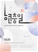 포스터, 타이포그래피 (문자), 기념일, 패턴, 기하학모양 (도형), 6월, 호국보훈의달 (한국기념일)