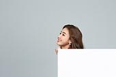 여성, 메시지 (정보매체), 광고게시판, 판 (인조물건), 안내판, 숨기, 숨기 (움직이는활동)