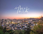 서울, 캘리그라피