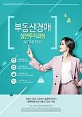 그래픽이미지, 이벤트페이지, 저축, 보험 (주제), 부동산, 대출, 주택소유 (부동산), 집 (주거건물), 여성
