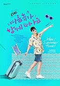 그래픽이미지, 이벤트페이지, 여행, 여름, 휴가 (주제), 기하학모양 (도형), 패턴, 한국인, 남성, 여행가방 (짐)