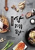 그래픽이미지, 이벤트페이지, 포스터, 전단지, 음식, 요리 (음식상태), 여름, 손글씨, 삼계탕, 보양식