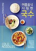 그래픽이미지, 이벤트페이지, 포스터, 전단지, 음식, 요리 (음식상태), 여름, 손글씨, 국수, 잔치국수