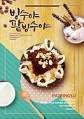 그래픽이미지, 이벤트페이지, 포스터, 전단지, 음식, 요리 (음식상태), 여름, 손글씨, 팥빙수
