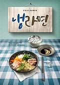 그래픽이미지, 이벤트페이지, 포스터, 전단지, 음식, 요리 (음식상태), 여름, 손글씨, 라면, 냉라면