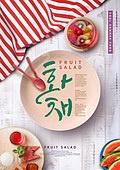 그래픽이미지, 이벤트페이지, 포스터, 전단지, 음식, 요리 (음식상태), 여름, 손글씨, 화채, 수박