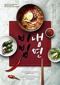 그래픽이미지, 이벤트페이지, 포스터, 전단지, 음식, 요리 (음식상태), 여름, 손글씨, 냉면, 물냉면