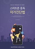 스마트폰 중독 카드뉴스