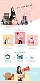 웹템플릿, 홈페이지, 메인페이지 (이미지), 이벤트페이지, 상업이벤트 (사건), 쇼핑 (상업활동), 세일 (사건), 패션, 휴가 (주제), 여성