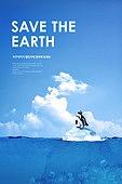 포스터, 자연 (주제), 환경, 환경보호 (환경), 환경오염, 사회이슈, 바다, 플라스틱, 페트병