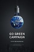 포스터, 자연 (주제), 환경, 환경보호 (환경), 환경오염, 사회이슈, 지구 (행성)