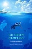 포스터, 자연 (주제), 환경, 환경보호 (환경), 환경오염, 사회이슈, 비닐봉투 (가방)