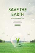포스터, 자연 (주제), 환경, 환경보호 (환경), 환경오염, 사회이슈, 새싹