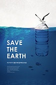포스터, 자연 (주제), 환경, 환경보호 (환경), 환경오염, 사회이슈, 바다, 플라스틱, 페트병 (물병)