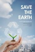포스터, 자연 (주제), 환경, 환경보호 (환경), 환경오염, 사회이슈, 새싹, 재활용 (환경보호)