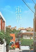 그래픽이미지 (Computer Graphics), 캘리그래피 (문자), 서울 (대한민국), 북촌한옥마을 (한옥마을), 골목길 (도시도로), 맑은하늘 (하늘)