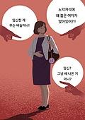 사람, 혐오, 혐오 (컨셉), 임신 (물체묘사), 임신, 포인팅 (손짓)