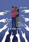 사람, 혐오, 혐오 (컨셉), 포인팅 (손짓), 동성애 (컨셉), 동성연애자권리 (사회이슈), 남성 (성별), 커플
