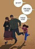 사람, 혐오, 혐오 (컨셉), 난민, 말풍선, 가족