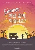 상업이벤트 (사건), 연례행사 (사건), 여행, 여름, 휴가, 트로피컬패턴, 이벤트페이지, 일몰 (땅거미), 태양, 실루엣, 캠핑트레일러 (트레일러)