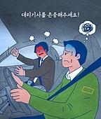 음주운전 (사회이슈), 음주측정 (체포), 음주운전, 대리운전, 자동차, 술취함 (물체묘사)
