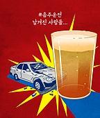 음주운전 (사회이슈), 음주측정 (체포), 음주운전, 자동차, 충돌 (향해가는동작), 충격 (컨셉), 교통사고, 술잔, 맥주, 맥주잔