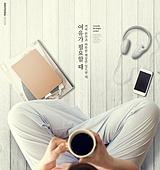그래픽이미지, 편집디자인, 레이아웃, 휴가 (주제), 회복 (컨셉), 여행, 휴식, 감성 (컨셉), 휴가, 여성