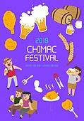 음악축제 (엔터테인먼트이벤트), 전통축제 (홀리데이), 연례행사 (사건), 맥주, 닭고기 (흰고기), 치맥