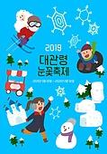 음악축제 (엔터테인먼트이벤트), 전통축제 (홀리데이), 연례행사 (사건), 눈 (얼어있는물), 눈축제, 대관령