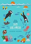 음악축제 (엔터테인먼트이벤트), 전통축제 (홀리데이), 연례행사 (사건), 해녀, 수영 (수상스포츠), 바다