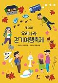 음악축제 (엔터테인먼트이벤트), 전통축제 (홀리데이), 연례행사 (사건), 걷기, 단풍나무 (낙엽수), 잎