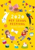 음악축제 (엔터테인먼트이벤트), 전통축제 (홀리데이), 연례행사 (사건), 반려동물, 고양이 (고양잇과), 강아지