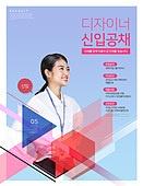 그래픽이미지 (Computer Graphics), 브로슈어 (템플릿), 포스터, 레이아웃, 비즈니스, 신입사원, 채용 (고용문제), 구직 (실업), 화이트칼라 (전문직), 비즈니스우먼, 여성