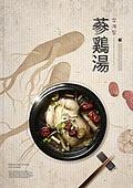 그래픽이미지, 메뉴, 브로슈어 (템플릿), 음식, 요리 (음식상태), 건강식, 여름, 보양식, 삼계탕, 인삼
