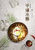 그래픽이미지, 메뉴, 브로슈어 (템플릿), 음식, 요리 (음식상태), 건강식, 여름, 보양식, 물냉면, 얼음