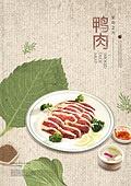 그래픽이미지, 메뉴, 브로슈어 (템플릿), 음식, 요리 (음식상태), 건강식, 여름, 보양식, 오리고기